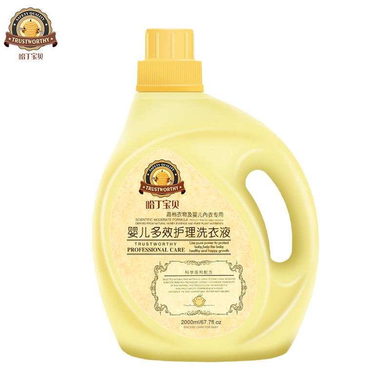 哈丁宝贝婴儿洗衣液宝宝专用婴幼儿儿童无荧光剂新生儿衣物清洁2L