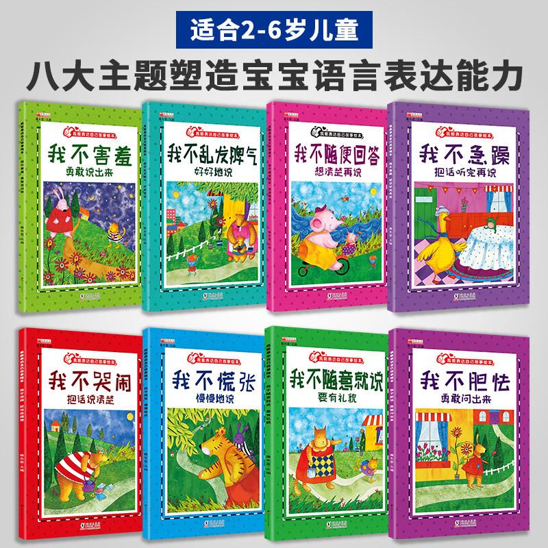 幼儿园亲子阅读儿童情商培养绘本全套3到6岁系列书籍三-四岁小班读物宝宝睡前故事会情绪管理早教书籍书本图书2一4岁老师推荐童书